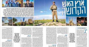 Israel Hayom: Azerbaijan – the Holy Land of Fire