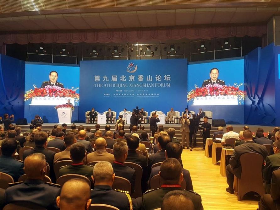 9th Beijing Xiangshan Forum