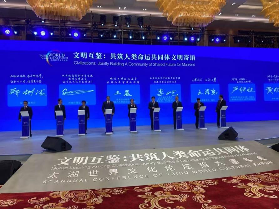 Taihu World Cultural Forum